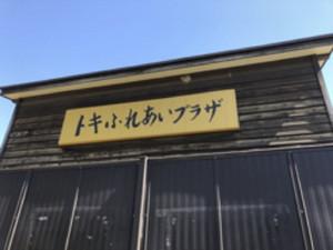 Tokinomori3_2
